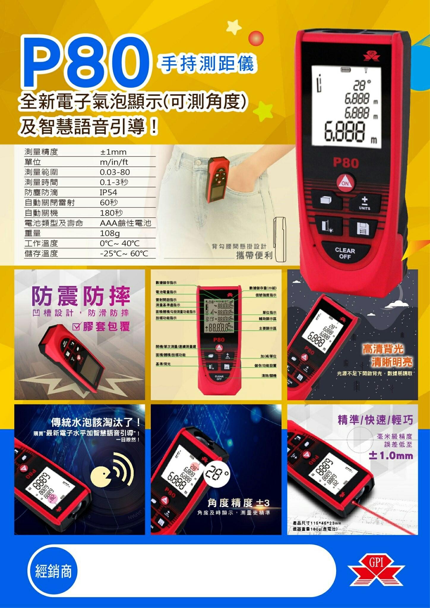 P80手持測距儀